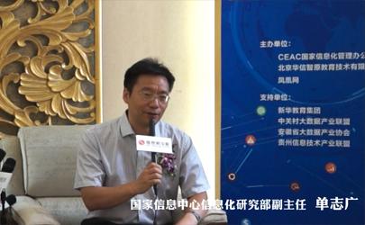 国家信息中心信息化研究部副主任、国家促进大数据发展部……