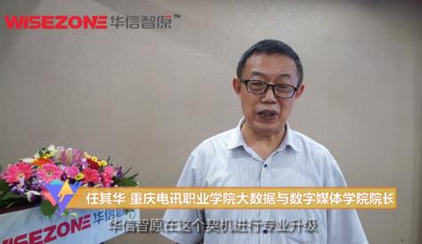 重庆电讯职业学院官网据与数字媒体学院院长