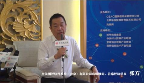 全美测试软件系统(北京)有限公司高级顾问