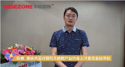 重庆市云计算和大数据产业协会人才委员会秘书长秘书长陈继