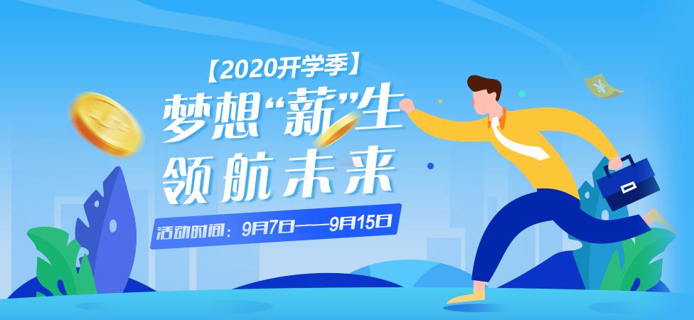 2020开学季