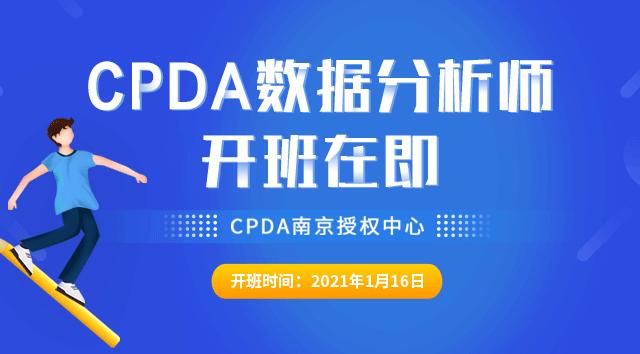 CPDA数据分析师开办在即