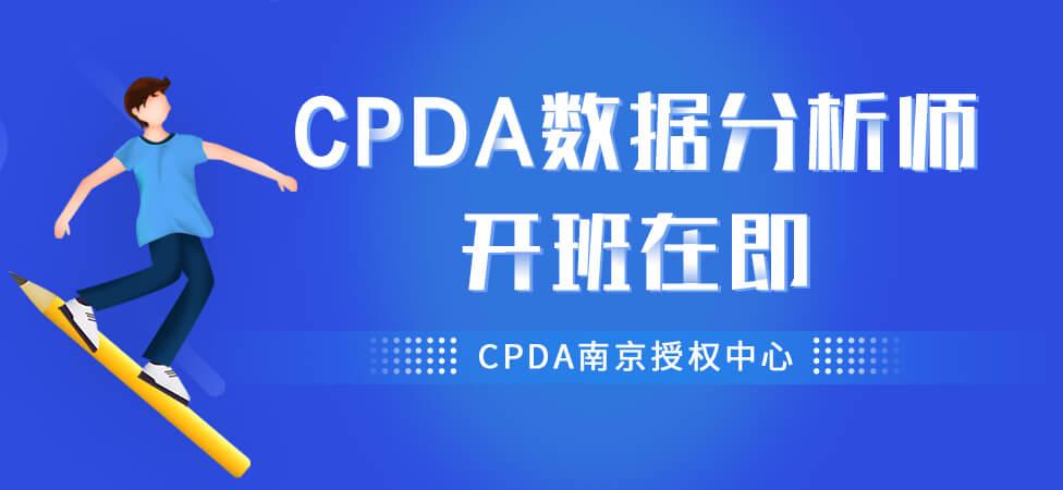 CPDA开班啦