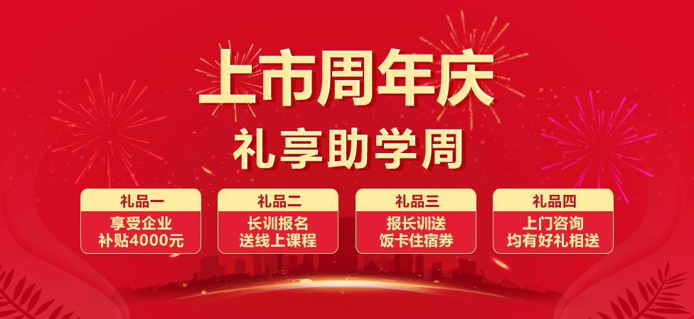 上市周年庆 礼享助学周